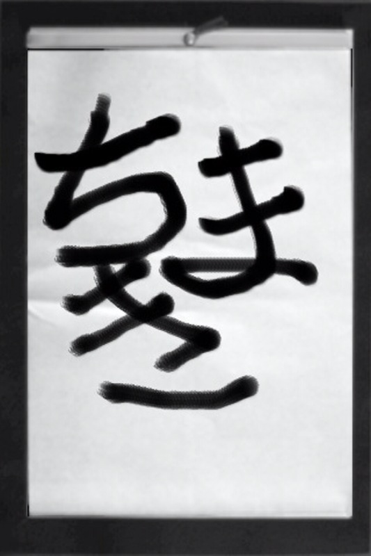 iPhoneからモブログ